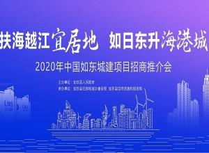 重磅!2020年如东城建项目招商推介会在杭州成功举办!
